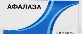 Упаковка таблеток Афалаза