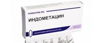 Упаковка свеч Индометацин