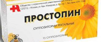 Упаковка суппозиториев Простопин