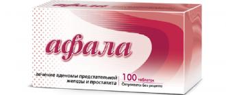 Упаковка таблеток Афала