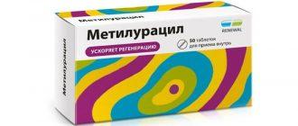 Упаковка таблеток с метилурацилом