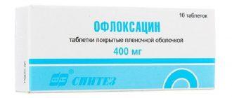 Коробка таблеток Офлоксацин