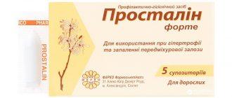 Упаковка суппозиториев Просталин форте