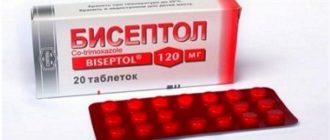 Упаковка таблеток Бисептол