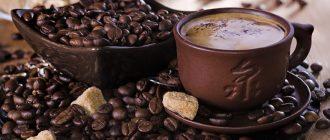 Кофейные зерна и готовый напиток