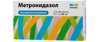 Упаковка таблеток Метронидазол