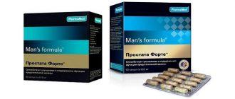 Внешний вид упаковки и капсул Простата форте Менс формула